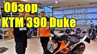 Ktm 390 Duke. Обзор Мотоцикла