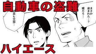 決意 ~守るべきもの~ 自動車盗難防止マンガ 株式会社テクニカAV thumbnail