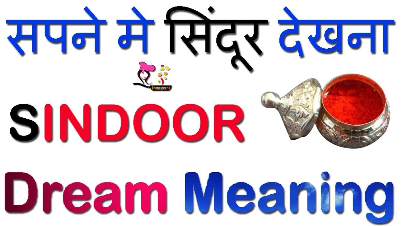 SAPNE ME SINDOOR DEKHNA | सपने में सिंदूर देखना | Sindoor ka sapna dekhna |  sindoor dream meaning