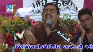 Mayabhai Ahir Bhalka Tirth Veraval Somnath Live Dayro - Ahir Samaj Ayojit - 3
