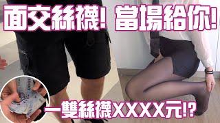 【性學小教室61】當面面交了原味絲襪!現場脫給對方?竟然賣了XXXX元!|戀物偏好-戀絲襪