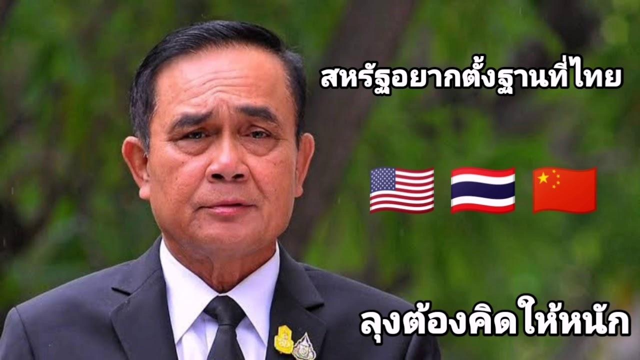 สหรัฐอยากตั้งฐานที่ไทย ลุงต้องคิดให้ดี