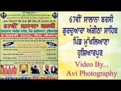 🔴 Kirtan Darwar Gurudwara Angitha Sahib Vill. Mukhliana (09.02.2020)