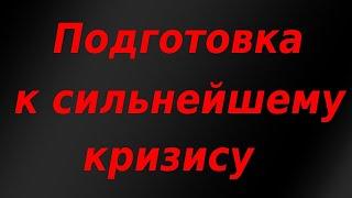 Банки РФ активно готовятся к сильнейшему кризису.