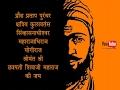 श्री छत्रपती  शिवाजी महाराज घोषणा  | शिव गर्जना