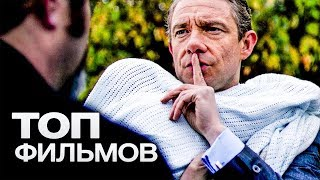 10 ЛУЧШИХ ТРИЛЛЕРОВ (2016)