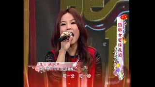 20120123 李佳薇 pk 管罄 铁肺女声殊死战 龍騰虎躍101