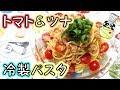 トマトとツナの冷製パスタ レシピ Cold Capellini with Tomatoes and Tuna Recipe【…