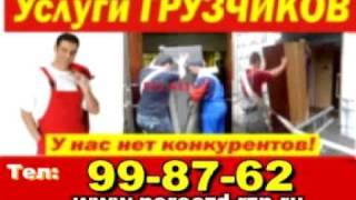 Автомобильные грузоперевозки, услуги грузчиков.avi(, 2011-07-03T20:23:56.000Z)