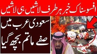 Saudi Arabia Breaking News Today | ARY News | | Live News Today | In Hindi Urdu