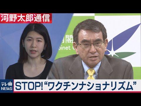 """2021/02/04 STOP!""""ワクチンナショナリズム"""" ワクチン担当大臣就任後 初の世界会議で発進したこととは?(2021年2月4日)"""