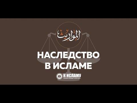 Как делить наследство по Исламу? || Ринат Абу Мухаамад