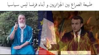 طبيعة الصراع بين الجزائريين و أبناء فرنسا ليس سياسياً - الشيخ عبدالفتاح حمداش