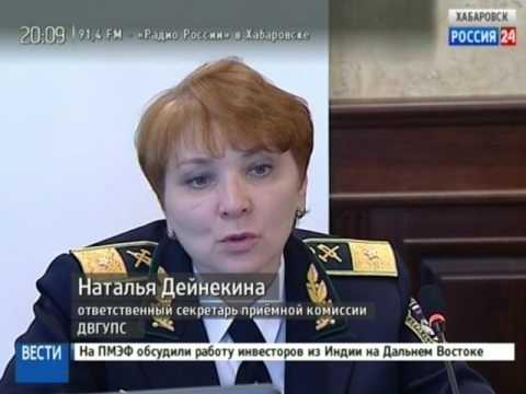 Вести-Хабаровск. Приёмная кампания ДВГУПС