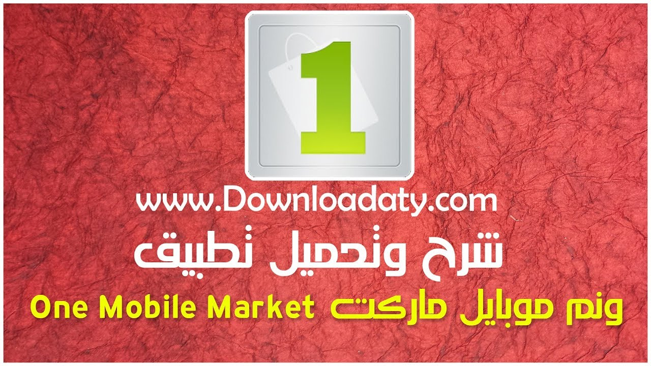 تحميل برنامج mobile market 1