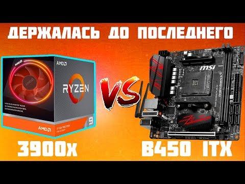 Ryzen 3900x Vs MSI B450i Gaming Plus ITX