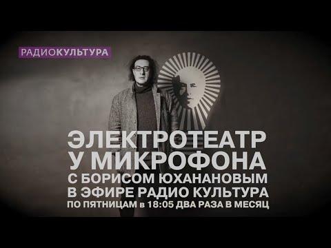 Электротеатр у микрофона | Сергей Черкасский | 1 | выпуск 67