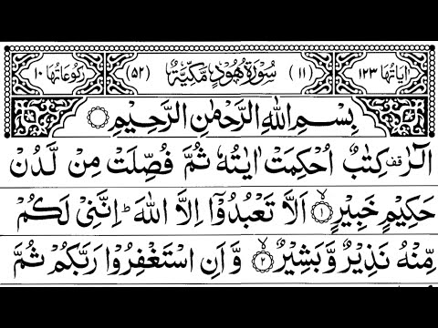 Surah Hood Full    Sheikh Shuraim With Arabic Text (HD) سورة هود 