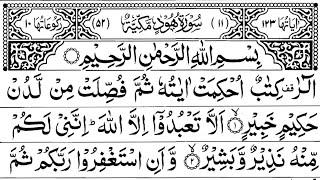 Surah Hood Full || Sheikh Shuraim With Arabic Text (HD)|سورة هود|