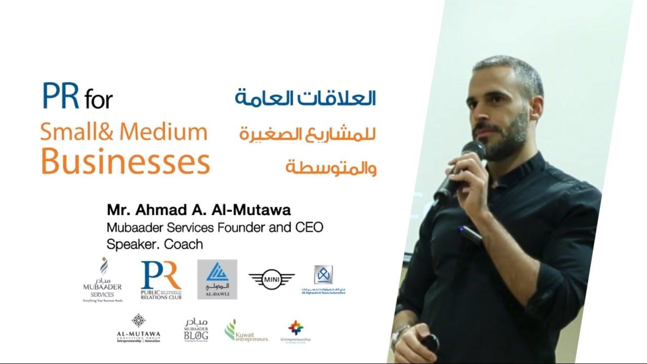 أحمد المطوع  - العلاقات العامة للمشاريع الصغيرة والمتوسطة -الكويت- حلقة 5