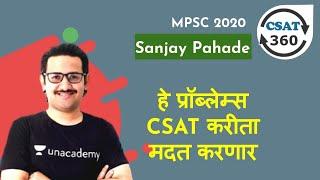हे प्रॉब्लेम्स CSAT करीता मदत करणार  | Part 1 | MPSC | Sanjay Pahade