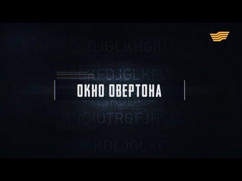 Документальный фильм «Окно овертона»