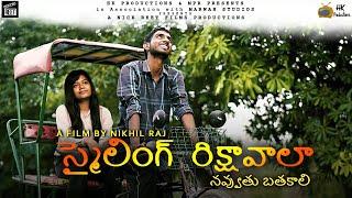 The Smiling Rickshawala-by Nikhil Raj |NewTeluguShortFilm2020|HritviKanumuriProductions| MPRPresents
