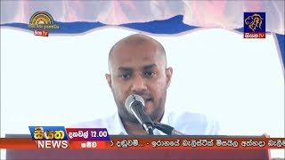 Siyatha TV News - 12.00 PM - 25-04-2018 Thumbnail