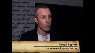 Игорь Верник представил в Краснодаре фильм