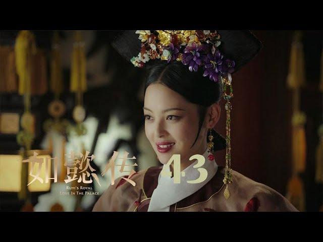如懿傳 43 | Ruyi's Royal Love in the Palace 43(周迅、霍建華、張鈞甯、董潔等主演)