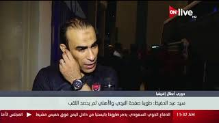 سيد عبد الحفيظ: طوينا صفحة الترجي والأهلي لم يحصد اللقب