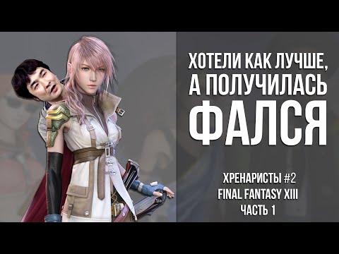 Final Fantasy XIII - Хотели как лучше, а получилась ФалСя (1 часть) [Хренаристы #2]