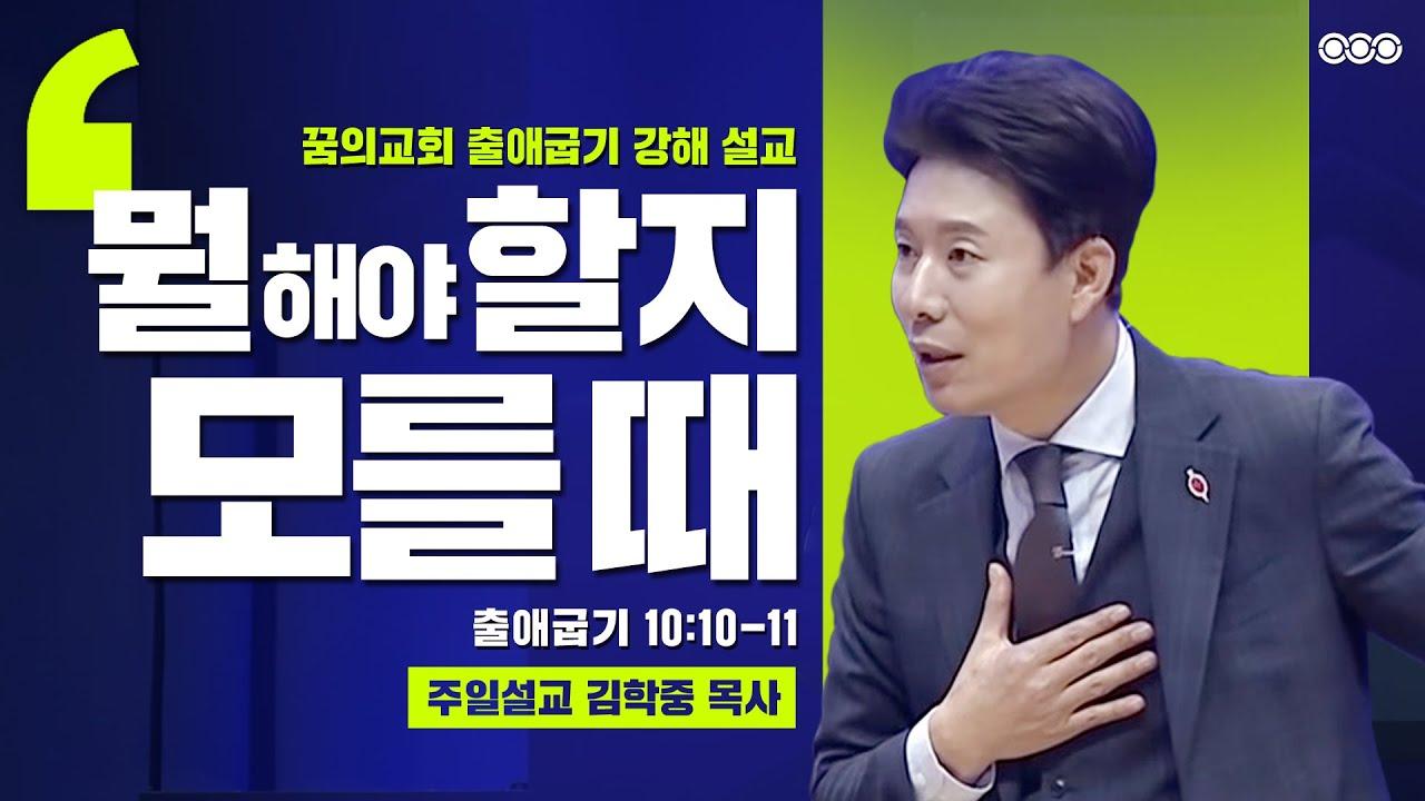 주일설교 _ 김학중 목사 _ 2021/01/17 뭘 해야 할지 모를 때 _ 꿈의교회 주일예배 설교