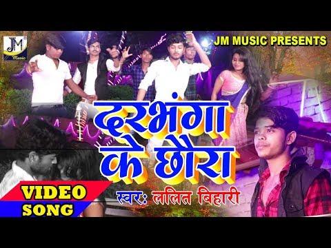 Maithili Video Song 2019 / दरभंगा के छौरा Darbhanga Ke Chora / Lalit Bihari / Maithili Songs