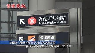 高鐵西九龍總站開放日 參觀者:期待坐高鐵去旅行