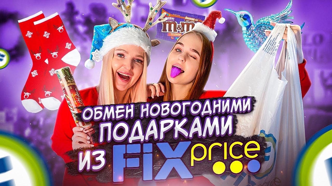 Обмен НОВОГОДНИМИ ПОДАРКАМИ из FIX PRICE Челлендж/ новогодние подарки и ФИКС ПРАЙС Challenge