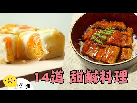 一台烤箱搞定!14道赞不绝口的甜咸料理!Fourteen Roast Recipes
