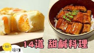 一台烤箱搞定!14道讚不絕口的甜鹹料理!【做吧!噪咖】Fourteen Roast Recipes