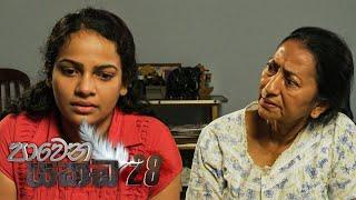 Pawena Yakada | Episode 28 - (2021-02-22) | ITN Thumbnail