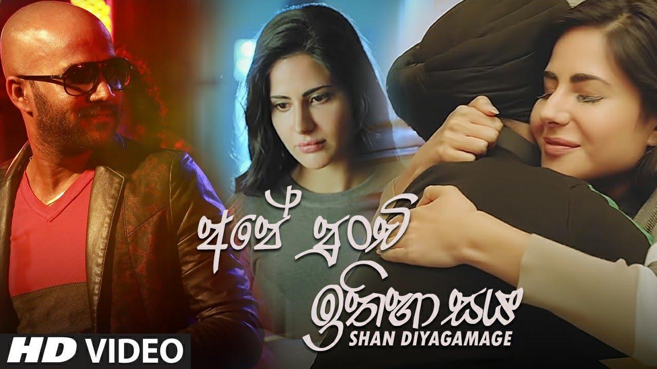 Download Ape Punchi Ithihasaya (අපේ පුංචි ඉතිහාසය) Sahn Diyagamage Music Video 2021 | Sinhala Songs 2021