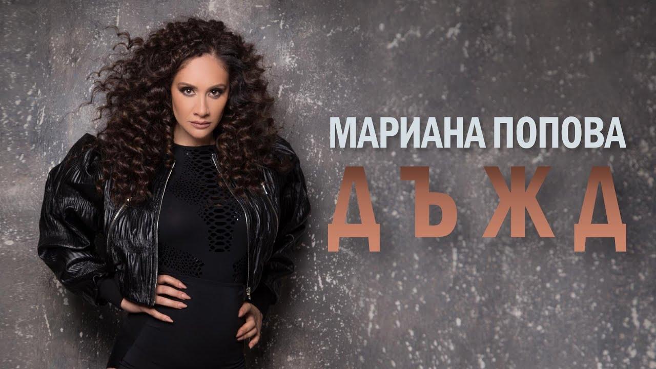 """МАРИАНА ПОПОВА - """"ДЪЖД"""" (2020) 4K"""