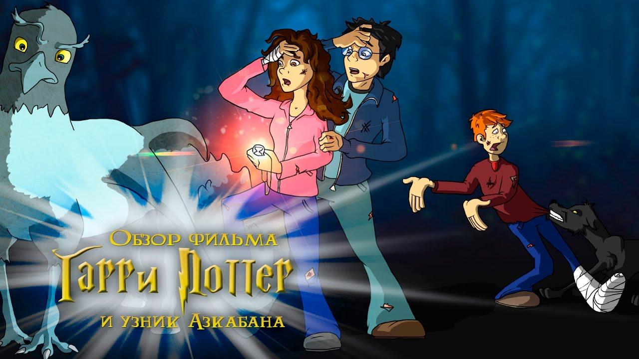IKOTIKA - Гарри Поттер и Узник Азкабана (обзор фильма)