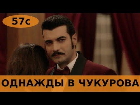 ОДНАЖДЫ В ЧУКУРОВА 57 СЕРИЯ РУССКАЯ ОЗВУЧКА - Анонс, дата выхода