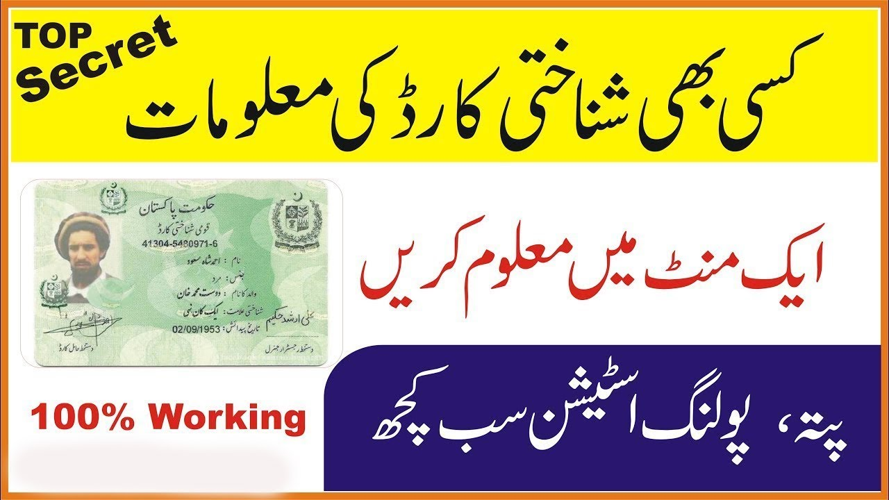 how to check nadra cnic id card verification youtube. Black Bedroom Furniture Sets. Home Design Ideas