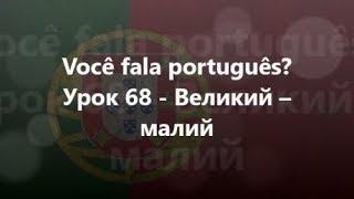Португальська мова: Урок 68 - Великий – малий