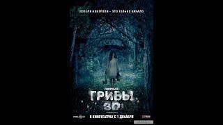 фильм Грибы 3Д