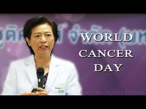 #ภูมิสมดุล ช่อง5 ตอนพิเศษ #มะเร็งปากมดลูก #WORLD CANCER DAY by BIM100th17.biz  Tel.085-329-1380