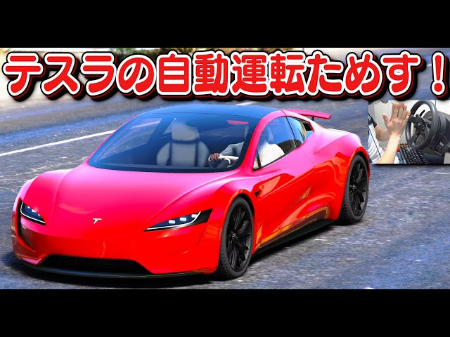 【GTA5】世界最速の電気自動車!テスラ・ロードスターの自動運転がすご過ぎた!航続距離1000キロ、最高速度400キロの世界最速を目指す車をハンコンで運転!|お金持ち生活#118【ほぅ】