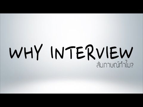 WHY INTERVIEW  EP 1