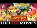 Teeja Ke Lugra - Full Movie - Karan Khan - Seema Sinha - Superhit Chhattisgarhi Movie